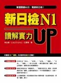 (二手書)新日檢N1讀解實力UP!