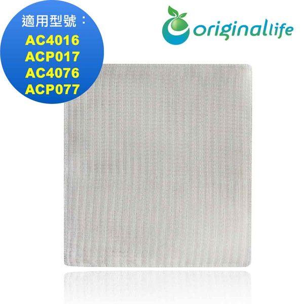飛利浦Philips AC4016、ACP017、AC4076、ACP077【Original life】空氣清淨機濾網 長效可水洗