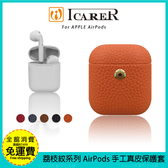 【ICARER】艾克 皮革系列 AirPods 1 2 代 收納盒 無線耳機收納 全包覆 有掛繩孔 保護殼 保護套