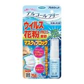 日本 防菌 口罩噴霧 消臭除菌 24小時 花粉 PM2.5 防護 20ml 【JE精品美妝】