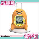 蛋黃哥 電子雞 三麗鷗 白色 含保護套 Gudetama 日本正版 該該貝比日本精品 ☆