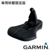 【免運費】GARMIN 車用矽膠防滑固定座 (新型)