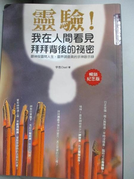 【書寶二手書T1/宗教_KIX】靈驗我在人間看見拜拜背後的祕密_宇色