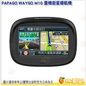 送大容量記憶卡 PAPAGO WAYGO M10 重機衛星導航機 機車導航 IPX7防水 4.3吋 支援藍牙耳機 公司貨