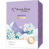 我的美麗日記阿爾卑斯雪絨花面膜8入【康是美】