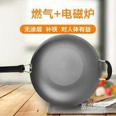 生鐵小炒鍋老式鑄鐵鍋平底無涂家用電磁爐不粘鍋不生銹燃氣灶適用YYJ     原本良品