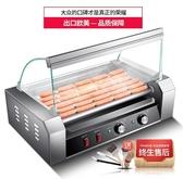 烤腸機烤腸機熱狗機商用豪華款雙色可選全自動烤臺灣香腸機家用小型臺式 萬寶屋