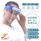 全面防護面罩 頭戴式 防疫必備防飛沫隔離面罩 防飛沫噴濺面罩 防疫面罩