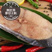 無肚洞厚切土魠(320g±10%/片)(食肉鮮生)