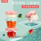 外出便攜式奶粉盒寶寶輔食盒嬰兒零食冷凍盒...