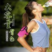臂包 跑步手機臂包戶外男女通用運動裝備手臂套臂袋臂膀胳膊手腕包防水