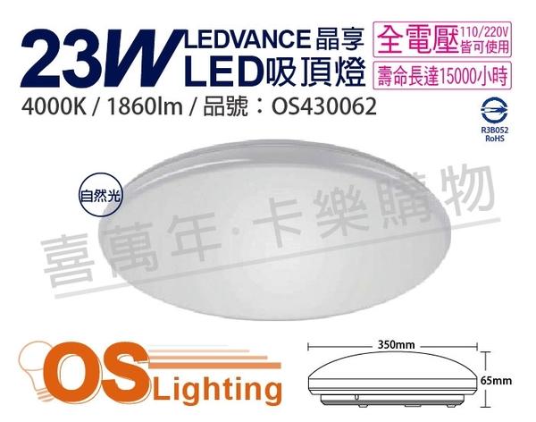 OSRAM歐司朗 LEDVANCE 晶享 23W 4000K 自然光 全電壓 吸頂燈 _ OS430062