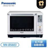 [Panasonic 國際牌]27L 蒸氣烘烤微波爐 NN-BS603