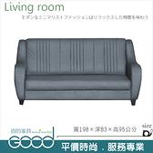 《固的家具GOOD》308-4-AV 富士山深灰色沙發/三人椅【雙北市含搬運組裝】