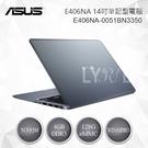ASUS 華碩 E406NA 筆記型電腦...