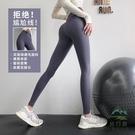無痕裸感健身褲女高腰運動緊身褲外穿跑步蜜桃提臀瑜伽褲【步行者戶外生活館】