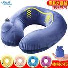 按壓充氣u型枕頭護頸枕頸椎枕飛機旅行u形...