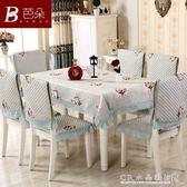 餐桌布椅套椅墊套裝茶幾長方形椅子套罩現代簡約家用水晶鞋坊