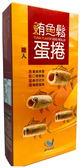 【味一食品】陽光森巴吮指鮪魚鬆蛋捲(12盒/箱)