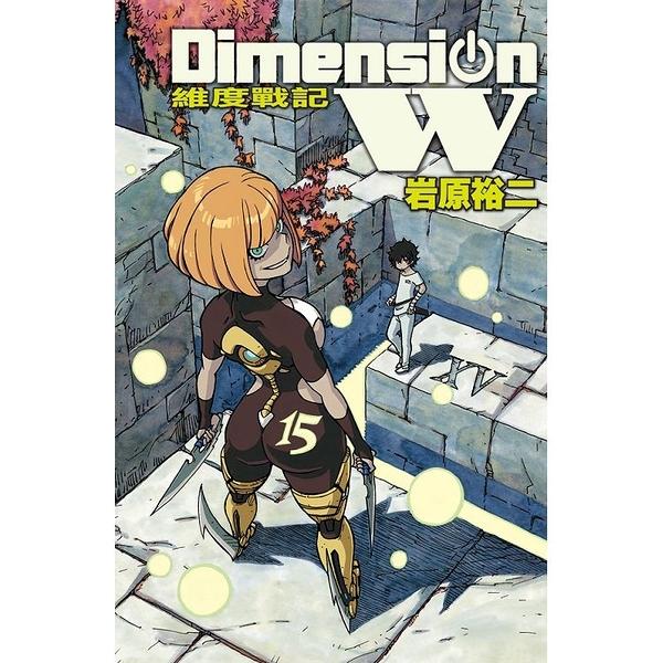 Dimension W ~ 維度戰記 ~15