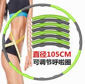 呼啦圈 女士成人加重健身器材收腹可拆卸兒童呼拉圈 夏季室內運動必備健身用品