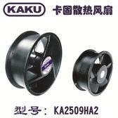 卡固軸流風機 KA2509HA2-2  KA2509HA1 110V高溫散熱風機 igo  范思蓮恩