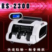 加碼延長保固至14個月~大當家 BS-2300台幣/人民幣點驗鈔機加碼贈車用點菸器一分三轉接器