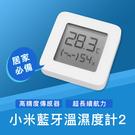 米家藍牙溫濕度計2 米家 小米 溫度計 ...