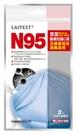 萊潔 N95醫療防護口罩海洋藍-2入袋 *維康