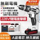 220VF充電電鑽【現貨】電動起子機 衝擊起子 衝擊電鑽 電動螺絲刀 電動工具 電池