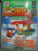 【書寶二手書T8/電玩攻略_C4M】Jikkyou強大的職業棒球9最終版完全無敵官方.