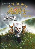 書立得-貓戰士荒野手冊之四:部族戰爭