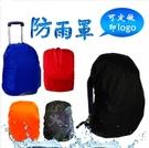 防雨罩 戶外背包防雨罩後背包騎行包登山包書包防水罩防塵罩防水套30-60  曼慕