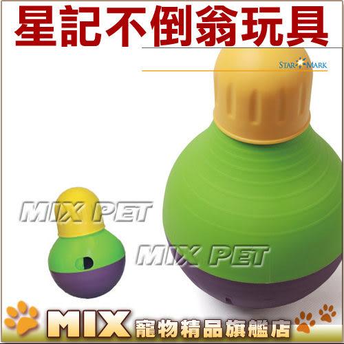 ◆MIX米克斯◆美國STARMARK星記玩具. 星記不倒翁【小】抗憂鬱益智玩具Kong,二階段考驗,挑戰性高