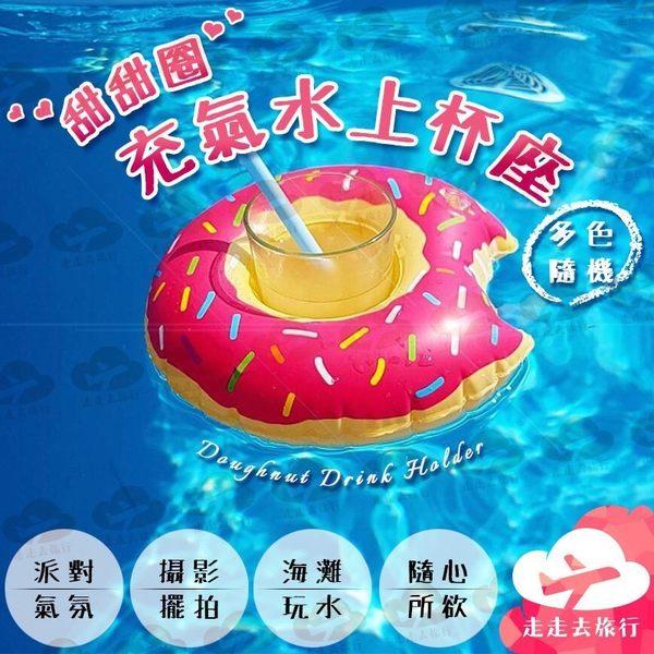走走去旅行99750【GD070】充氣水上杯墊 漂浮飲料杯托 甜甜圈杯座 休閒旅遊渡假外拍 多色隨機