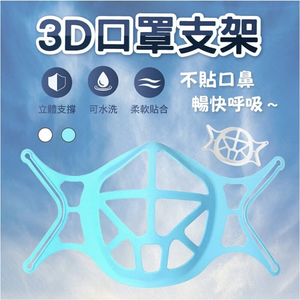 台灣現貨 口罩支架 防疫必備 矽膠支撐架 撐架 可水洗 防水3D立體支撐 口罩 周邊