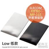 現貨 黑色 ELECOM FITTIO MP-115 舒壓 滑鼠墊 Low 低款 日本製 疲勞減輕 人體工學