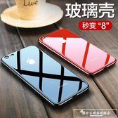 硅膠i6女款玻璃潮男蘋果6s保護套六新款防摔sp個性創意全包ip玻璃鏡面男款『韓女王』