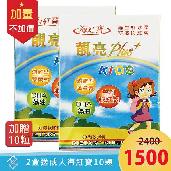 [送成人海紅寶10粒] 海紅寶 靚亮plus+ 兒童蝦紅素2mg 軟膠囊 (30粒/盒)【2盒組】