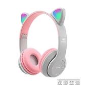 女神專用 無線耳機頭戴式少女心貓耳朵輕便小巧手機可愛學生女生酷耳麥粉色 晶彩