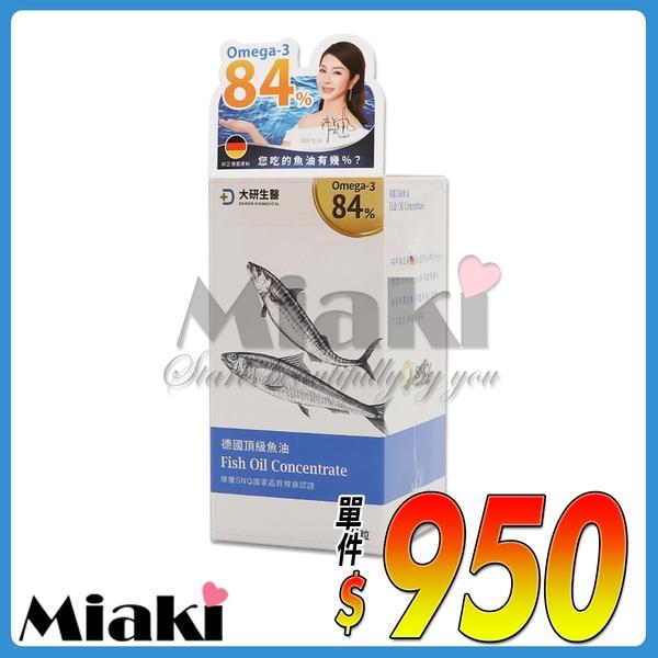 大研生醫 德國頂級魚油 60粒/瓶 *Miaki*