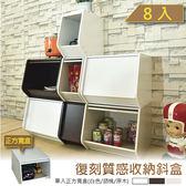 【免運費/探索生活】 復刻質感收納斜盒 可堆疊收納櫃 置物櫃 (八入正方寬盒)