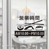 【ARDENNES】營業時間貼 / 開店時間 / 店面、公共場所 防水貼紙  PCT009壽司食堂