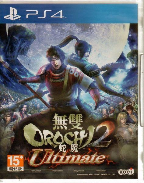 現貨中 PS4 遊戲 無雙 OROCHI 蛇魔 2 Ultimate 中文亞版【玩樂小熊】