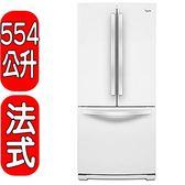 《再打X折可議價》Whirlpool惠而浦【WRF560SMYW】554L極智法式三門冰箱
