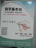 【書寶二手書T7/藝術_YFA】寫字基本功_鄭文彬(布衣老師)