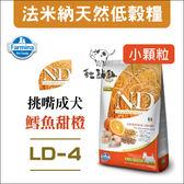 Farmina法米納LD-4[鱈魚甜橙天然全犬糧,小顆粒,7kg]