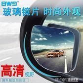 高清倒車鏡汽車后視鏡小圓鏡盲點鏡廣角鏡扇形可調節反光輔助鏡igo 溫暖享家