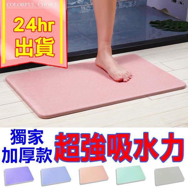 [24hr-現貨快出] 禮物 日本 快乾 珪藻土 吸水 地墊 防水墊 腳踏墊 防滑墊 浴室 客廳 門墊