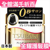 【小福部屋】日本製 資生堂 TSUBAKI 0秒髮膜 金耀瞬護髮膜 0秒護髮素180g【新品上架】